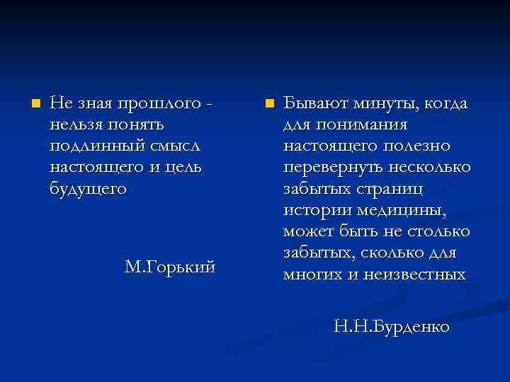 n Не зная прошлого нельзя понять подлинный смысл настоящего и цель будущего М. Горький