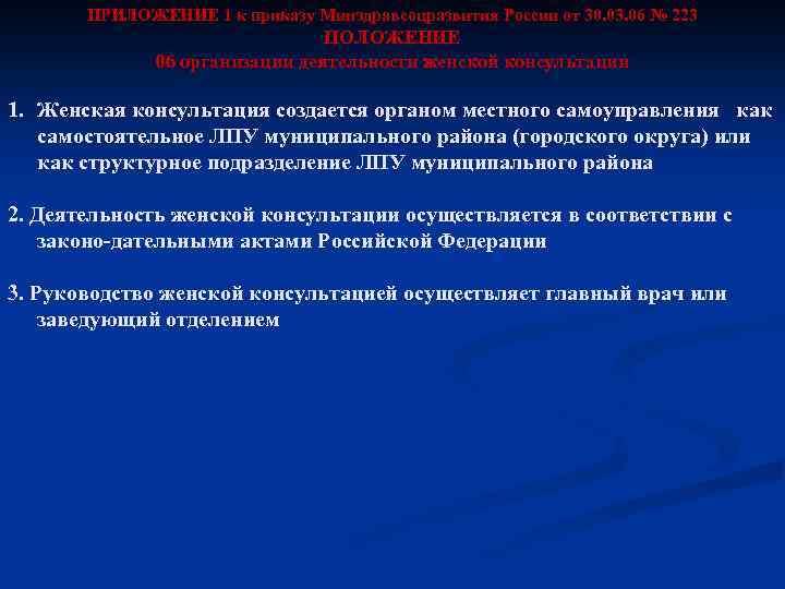 ПРИЛОЖЕНИЕ 1 к приказу Минздравсоцразвития России от 30. 03. 06 № 223 ПОЛОЖЕНИЕ 06