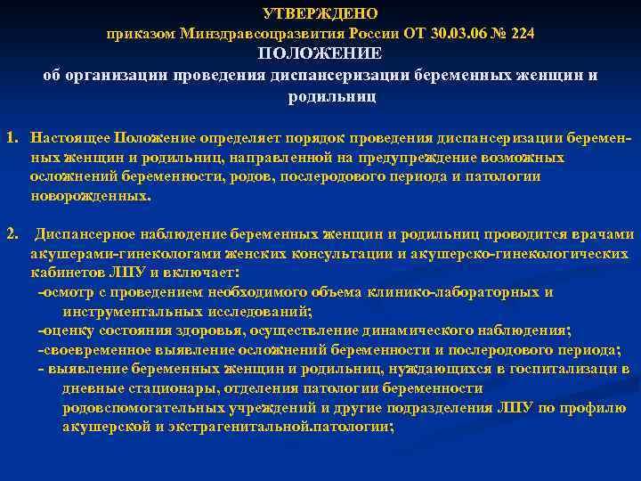 УТВЕРЖДЕНО приказом Минздравсоцразвития России ОТ 30. 03. 06 № 224 ПОЛОЖЕНИЕ об организации проведения