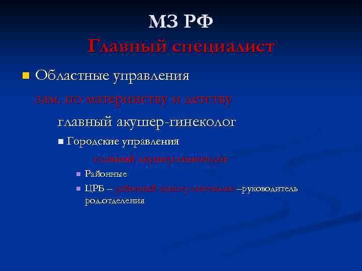 МЗ РФ Главный специалист n Областные управления зам. по материнству и детству главный акушер-гинеколог