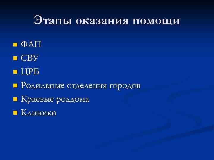 Этапы оказания помощи ФАП n СВУ n ЦРБ n Родильные отделения городов n Краевые