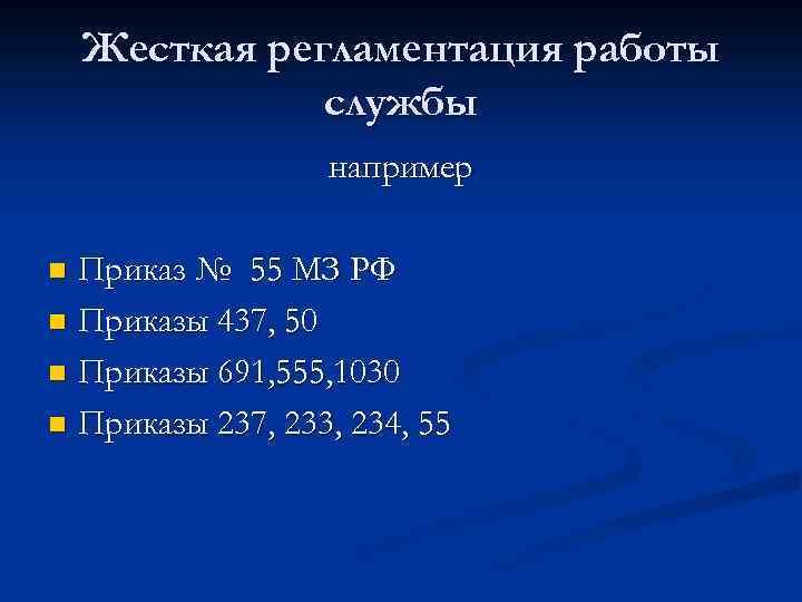 Жесткая регламентация работы службы например Приказ № 55 МЗ РФ n Приказы 437, 50