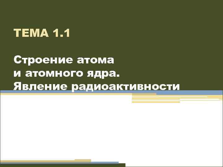 ТЕМА 1. 1 Строение атома и атомного ядра. Явление радиоактивности