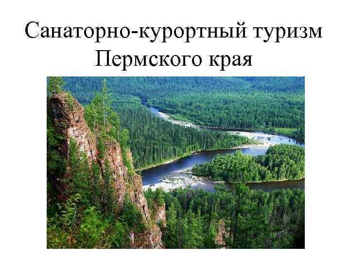 Санаторно-курортный туризм Пермского края