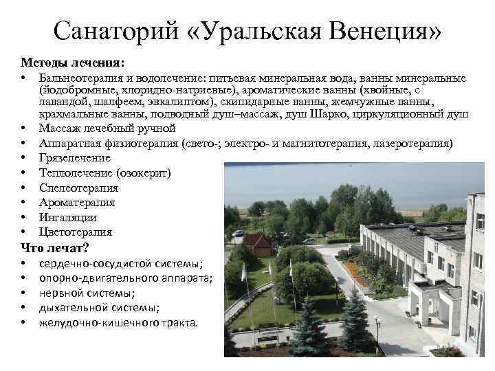 Санаторий «Уральская Венеция» Методы лечения: • Бальнеотерапия и водолечение: питьевая минеральная вода, ванны минеральные
