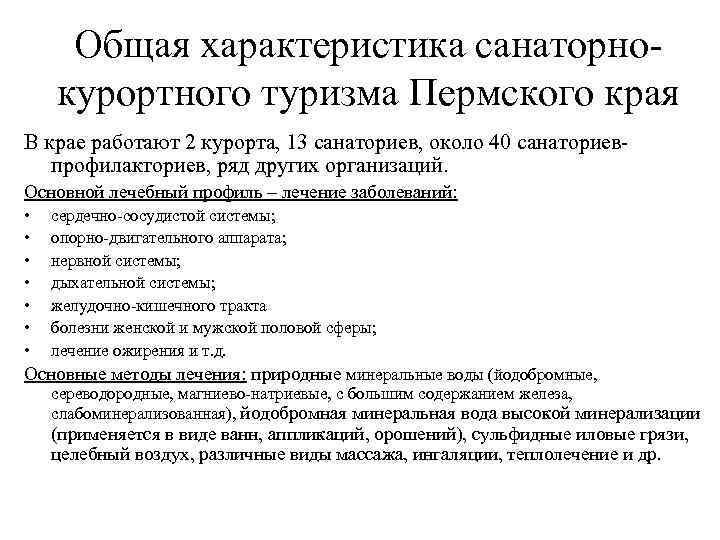 Общая характеристика санаторнокурортного туризма Пермского края В крае работают 2 курорта, 13 санаториев, около