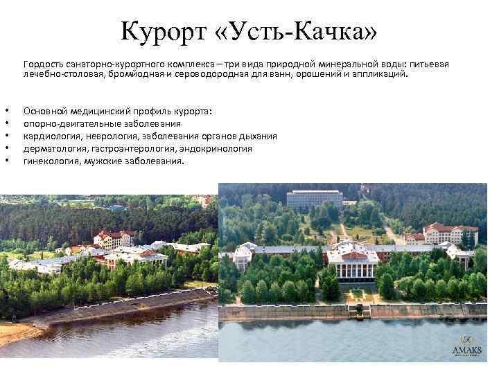 Курорт «Усть-Качка» Гордость санаторно-курортного комплекса – три вида природной минеральной воды: питьевая лечебно-столовая, бромйодная