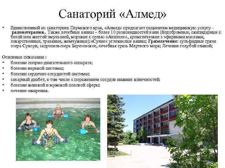 Санаторий «Алмед» • Единственный из санаториев Пермского края, «Алмед» предлагает пациентам медицинскую услугу радонотерапия.