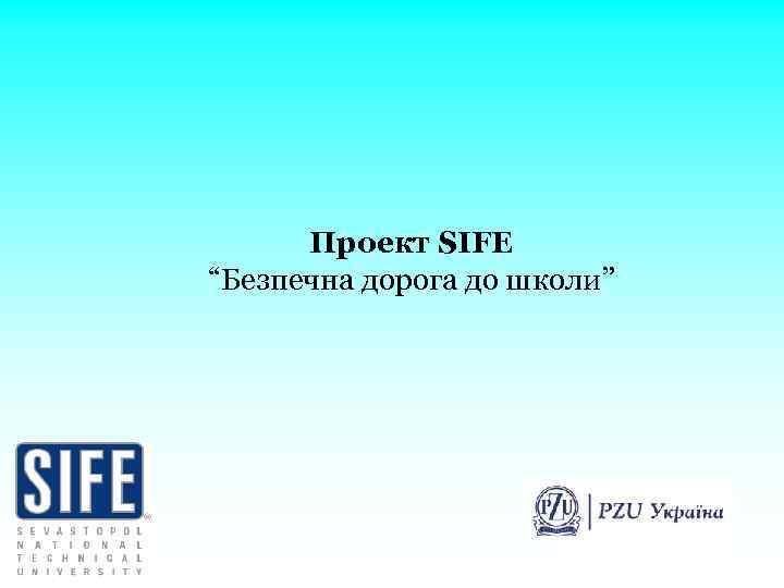 "Проект SIFE ""Безпечна дорога до школи"""