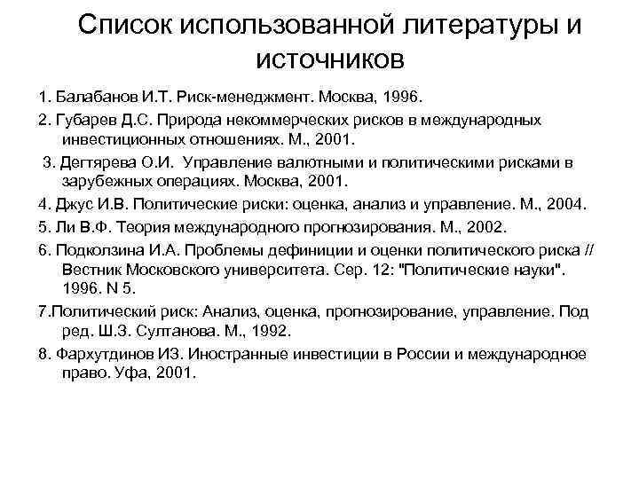 Список использованной литературы и источников 1. Балабанов И. Т. Риск-менеджмент. Москва, 1996. 2. Губарев