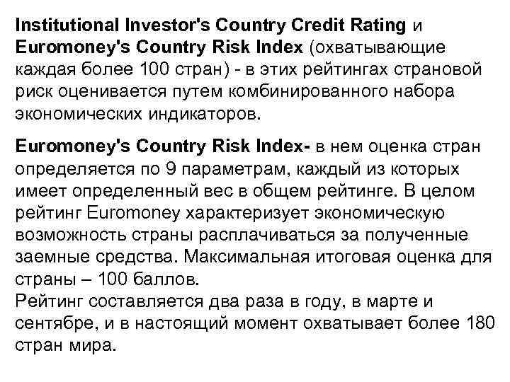 Institutional Investor's Country Credit Rating и Euromoney's Country Risk Index (охватывающие каждая более 100