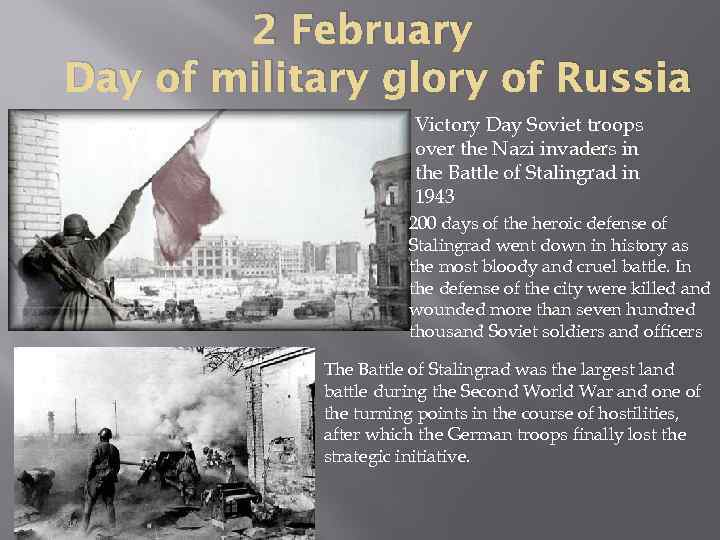 2 February Day of military glory of Russia Victory Day Soviet troops over the