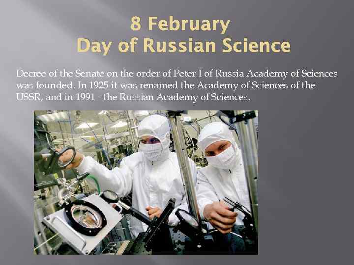 8 February Day of Russian Science Decree of the Senate on the order of