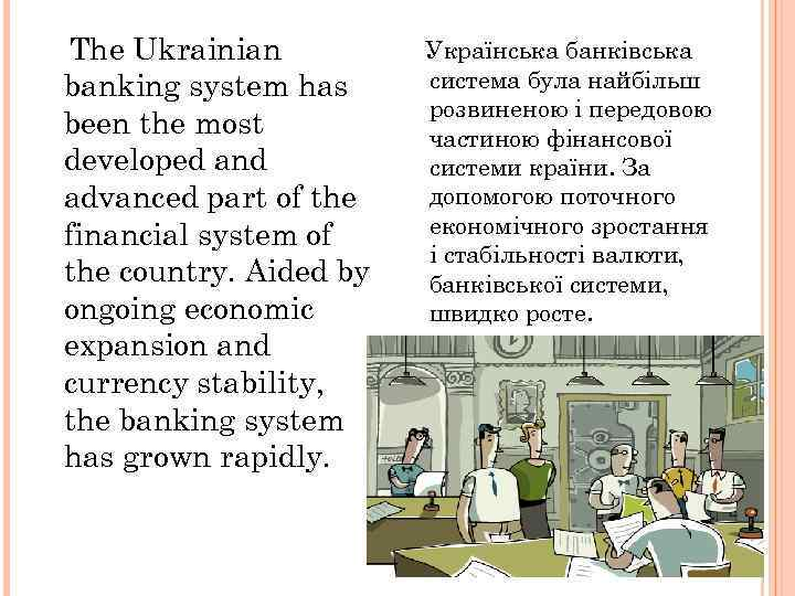 The Ukrainian banking system has been the most developed and advanced part of the