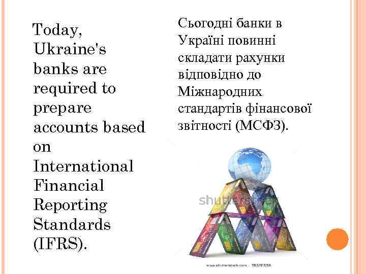 Today, Ukraine's banks are required to prepare accounts based on International Financial Reporting Standards