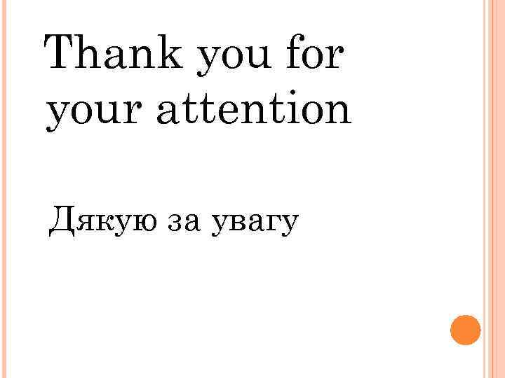 Thank you for your attention Дякую за увагу