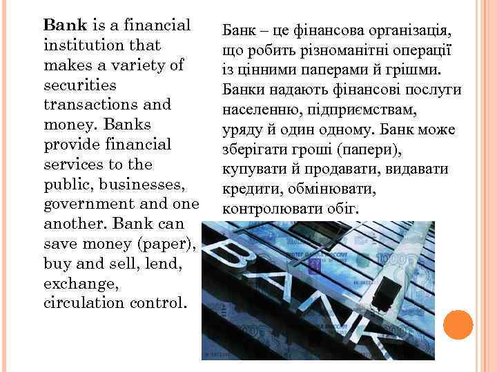 Bank is a financial institution that makes a variety of securities transactions and money.