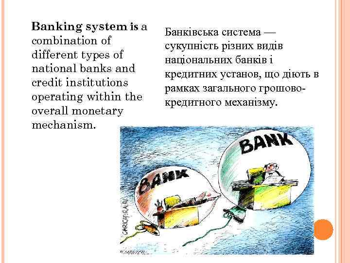 Banking system is a combination of different types of national banks and credit institutions