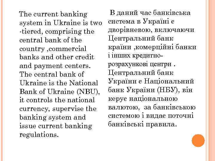 The current banking system in Ukraine is two -tiered, comprising the central bank of