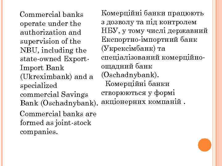 Commercial banks operate under the authorization and supervision of the NBU, including the state-owned