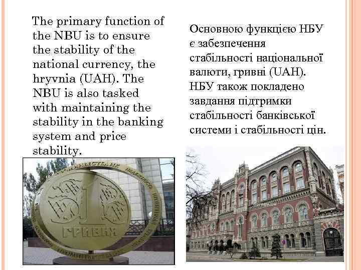 The primary function of the NBU is to ensure the stability of the national