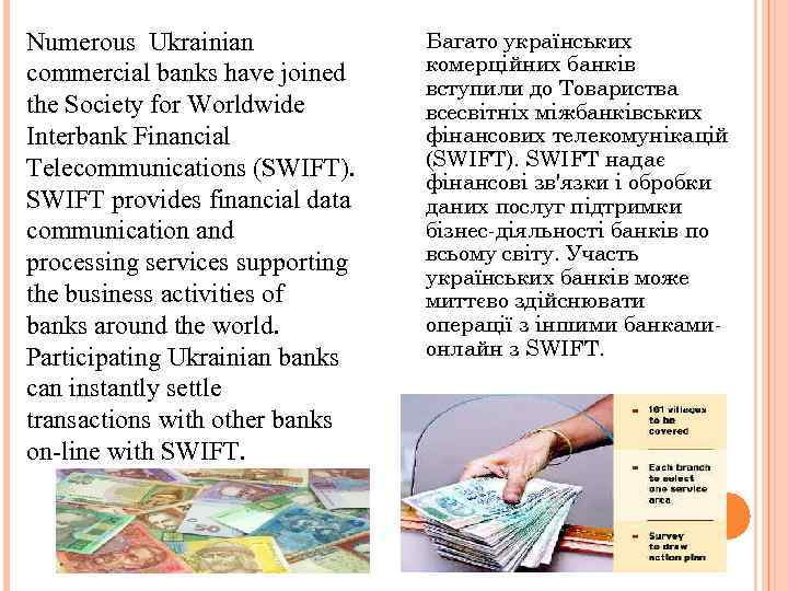 Numerous Ukrainian commercial banks have joined the Society for Worldwide Interbank Financial Telecommunications (SWIFT).