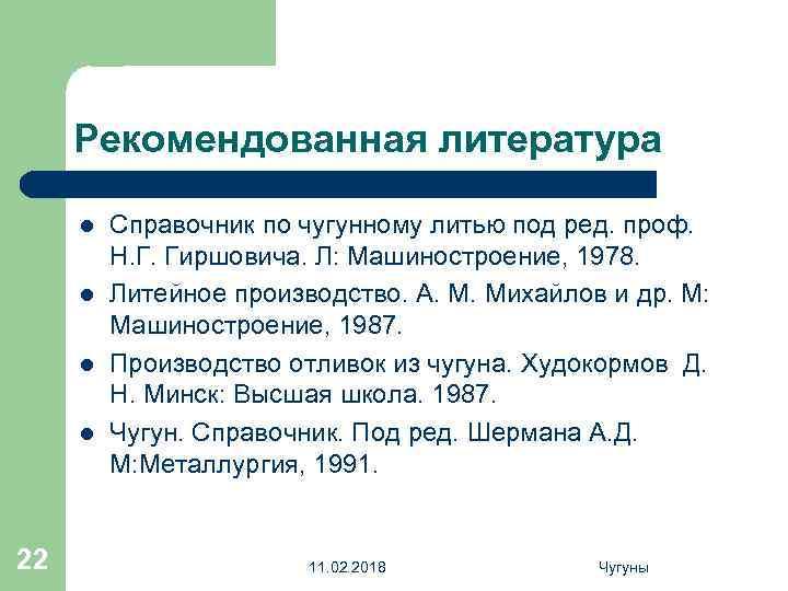 Рекомендованная литература l l 22 Справочник по чугунному литью под ред. проф. Н. Г.