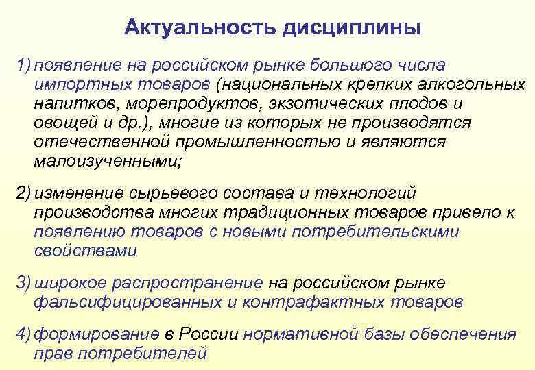 Актуальность дисциплины 1) появление на российском рынке большого числа импортных товаров (национальных крепких алкогольных