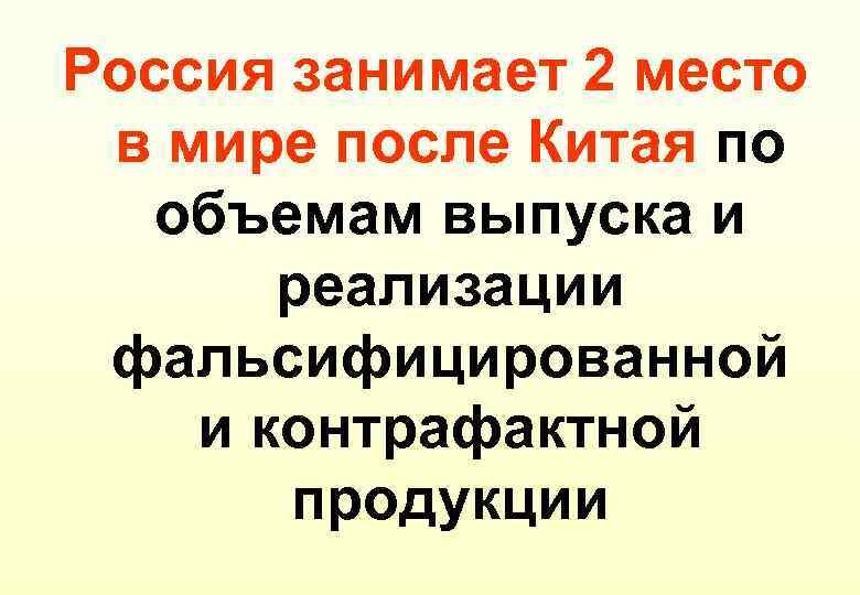 Россия занимает 2 место в мире после Китая по объемам выпуска и реализации фальсифицированной