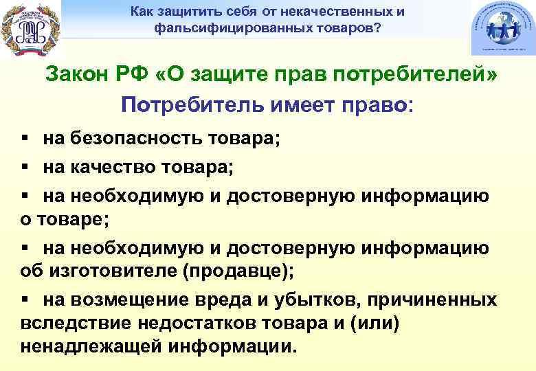 Как защитить себя от некачественных и фальсифицированных товаров? Закон РФ «О защите прав потребителей»