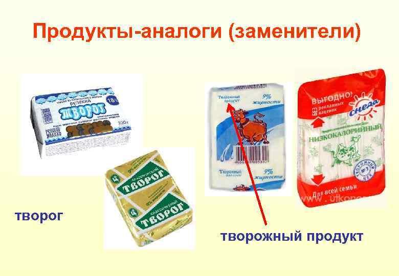 Продукты-аналоги (заменители) творог творожный продукт