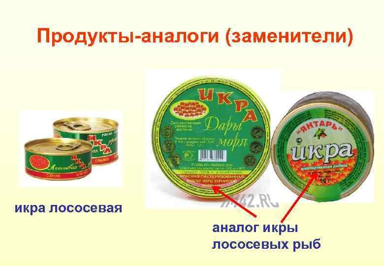 Продукты-аналоги (заменители) икра лососевая аналог икры лососевых рыб
