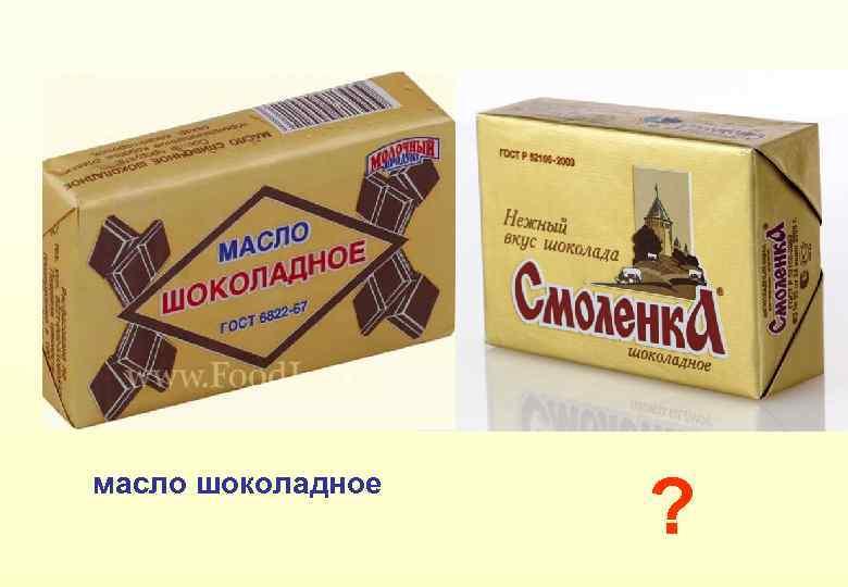 масло шоколадное ?