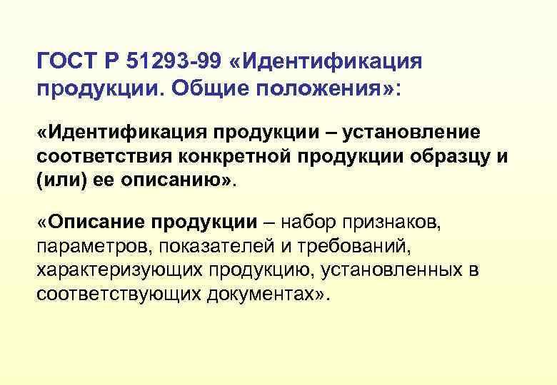ГОСТ Р 51293 -99 «Идентификация продукции. Общие положения» : «Идентификация продукции – установление соответствия