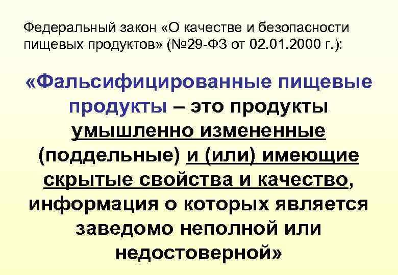 Федеральный закон «О качестве и безопасности пищевых продуктов» (№ 29 -ФЗ от 02. 01.