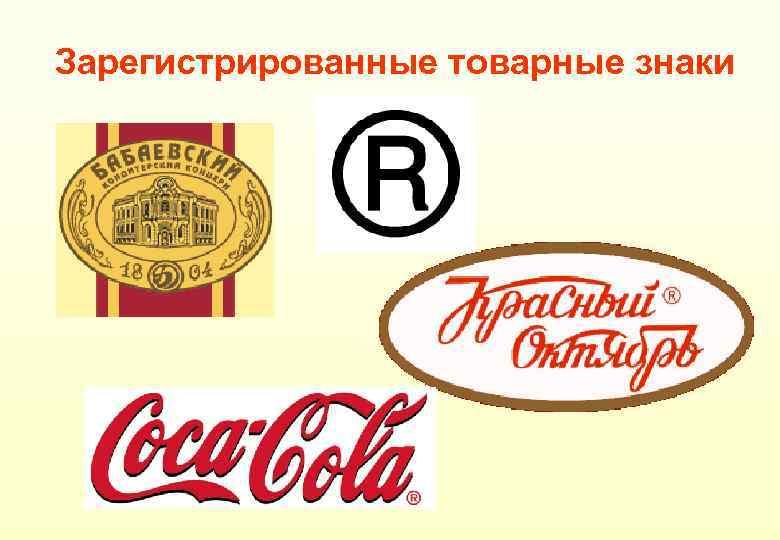 Зарегистрированные товарные знаки