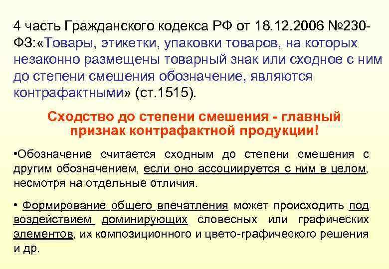 4 часть Гражданского кодекса РФ от 18. 12. 2006 № 230 ФЗ: «Товары, этикетки,
