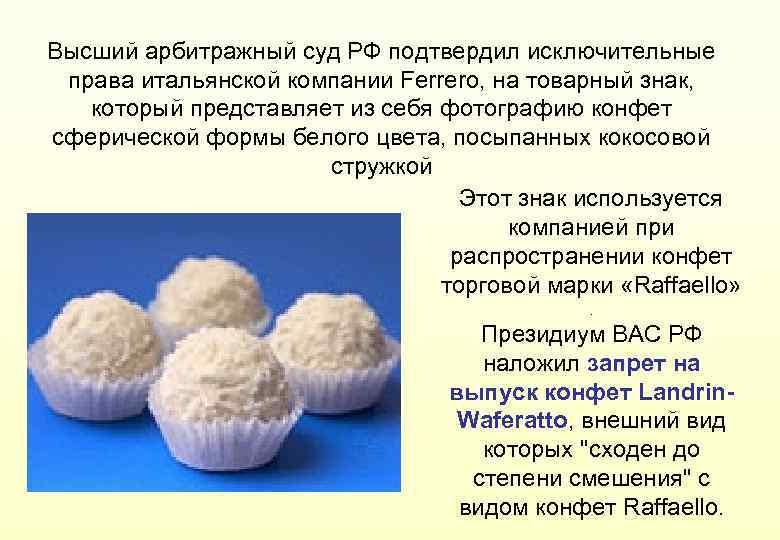Высший арбитражный суд РФ подтвердил исключительные права итальянской компании Ferrero, на товарный знак, который