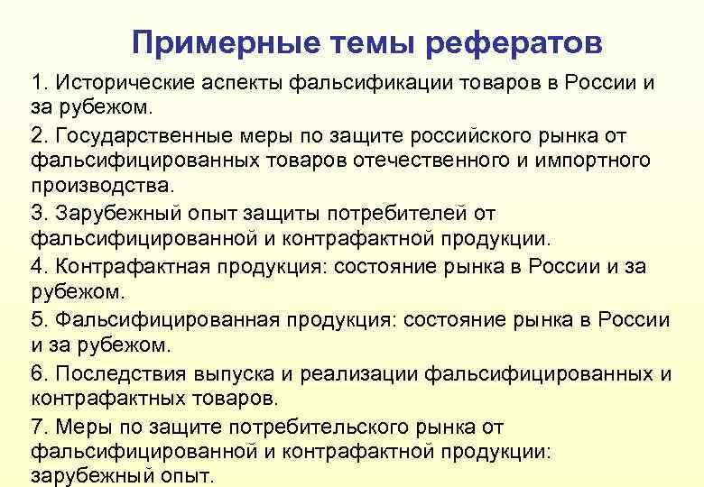 Примерные темы рефератов 1. Исторические аспекты фальсификации товаров в России и за рубежом. 2.