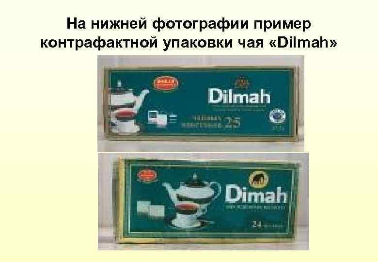 На нижней фотографии пример контрафактной упаковки чая «Dilmah»