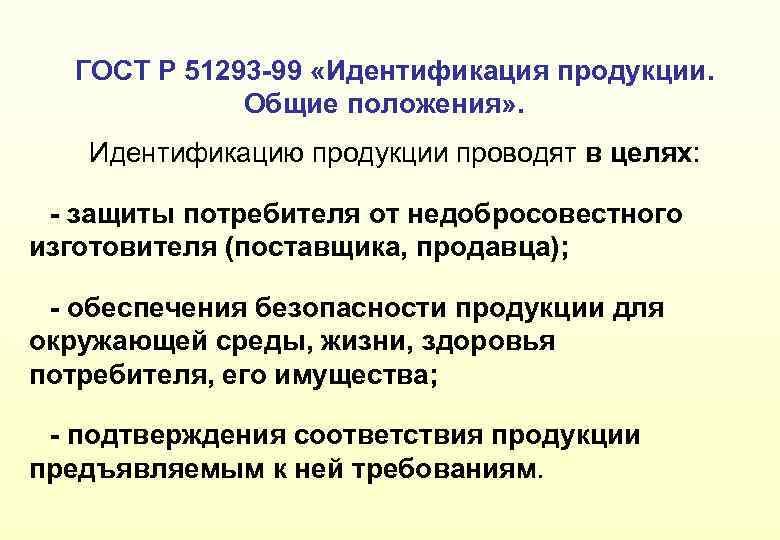 ГОСТ Р 51293 -99 «Идентификация продукции. Общие положения» . Идентификацию продукции проводят в целях: