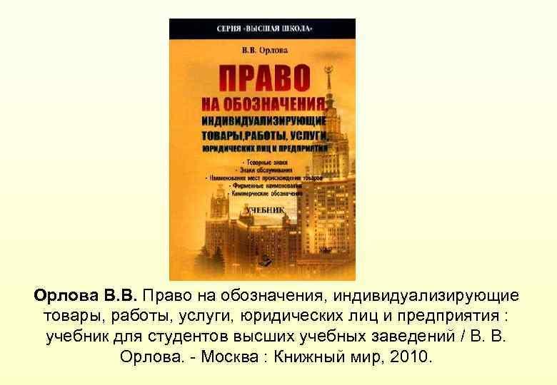 Орлова В. В. Право на обозначения, индивидуализирующие товары, работы, услуги, юридических лиц и предприятия