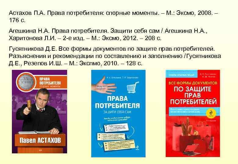 Астахов П. А. Права потребителя: спорные моменты. – М. : Эксмо, 2008. – 176