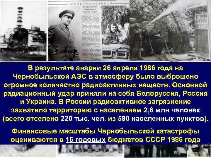 В результате аварии 26 апреля 1986 года на Чернобыльской АЭС в атмосферу было выброшено