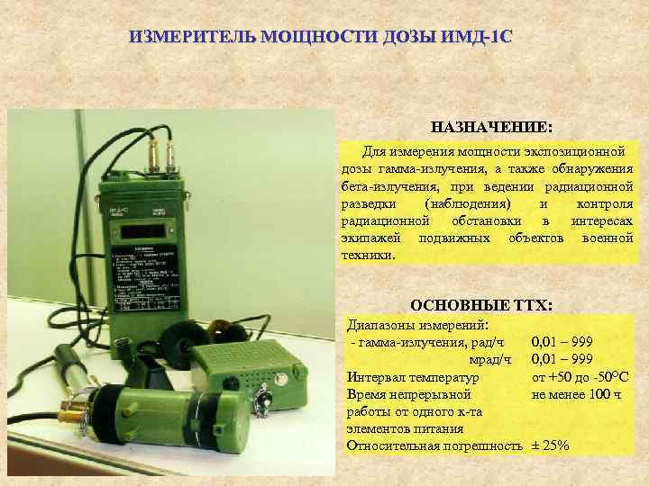 ИЗМЕРИТЕЛЬ МОЩНОСТИ ДОЗЫ ИМД-1 С НАЗНАЧЕНИЕ: Для измерения мощности экспозиционной дозы гамма-излучения, а также
