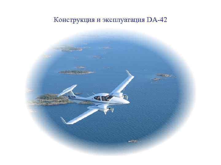 Конструкция и эксплуатация DA-42