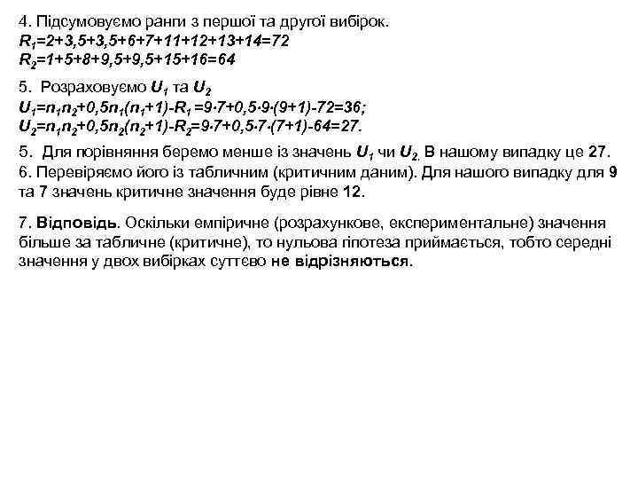 4. Підсумовуємо ранги з першої та другої вибірок. R 1=2+3, 5+6+7+11+12+13+14=72 R 2=1+5+8+9, 5+15+16=64