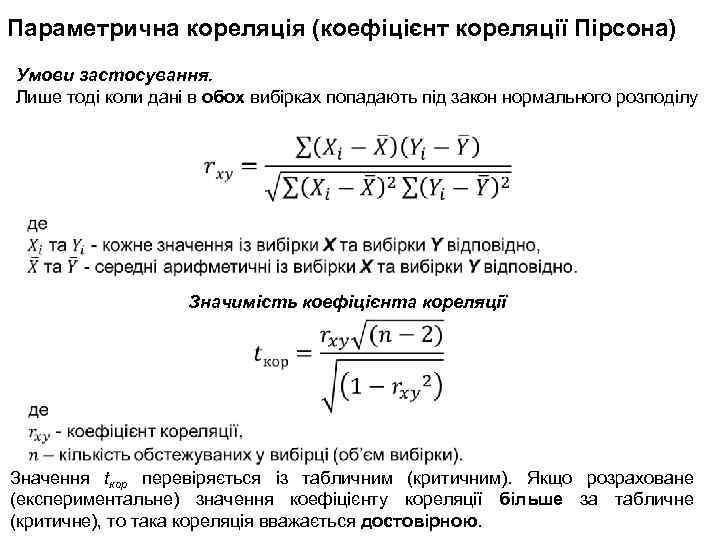 Параметрична кореляція (коефіцієнт кореляції Пірсона) Умови застосування. Лише тоді коли дані в обох вибірках