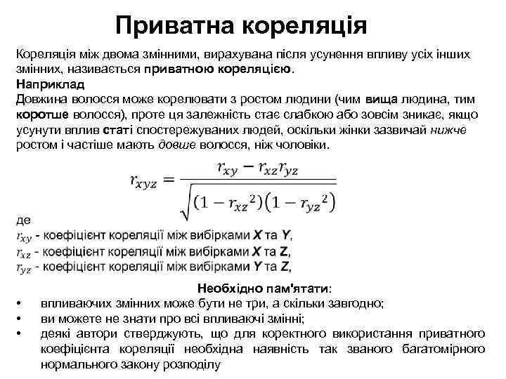 Приватна кореляція Кореляція між двома змінними, вирахувана після усунення впливу усіх інших змінних, називається