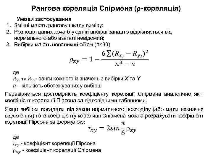 Рангова кореляція Спірмена ( -кореляція) Умови застосування 1. Змінні мають рангову шкалу виміру; 2.